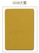 2038大黄防火板价格(本色世界)室内装饰