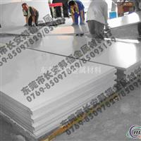 3003进口铝合金带 3005进口铝合金带