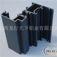 55A03隔热断桥型材 山西铝型材