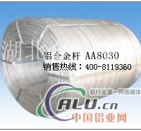 AA8030铝合金导体―铝合金丝
