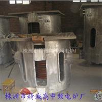 熔铝炉中频炉中频电源中频电炉