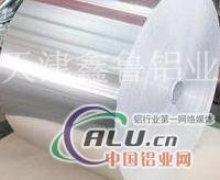 管道保温用铝卷板 薄板 纯铝板