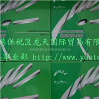 供應兼房鋸片 中國總代理