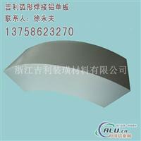 杭州鋁幕墻板設計、杭州鋁單板