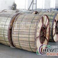 供應鋁絞線
