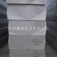 天津铝板锭5052