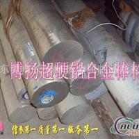 进口美国铝合金、7090易切削铝板