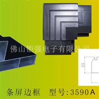 LED铝型材广告边框4590H