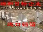 供应AA3103铝箔,AA3103,AA3103