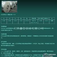 防锈铝合金板天津鑫鲁专卖5052铝