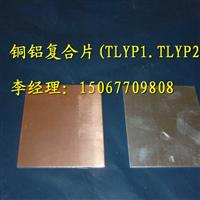 銅鋁雙金屬復合片