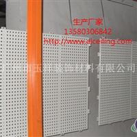 河南异型铝单板 冲孔单板