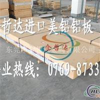 AL7075模具铝板 AL7075板材优惠