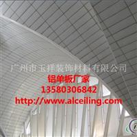 冲孔铝单板价格 氟碳铝单板价格
