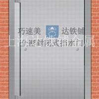 实用型密封门|全密封防汛门