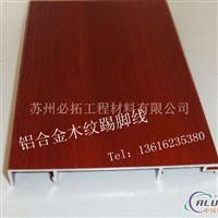 红木色铝合金装饰板、装饰条