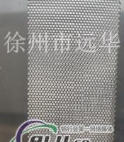 徐州远华供应铝网