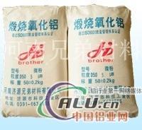 陶瓷级α氧化铝原粉、微粉
