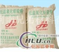 氧化铝瓷粉低温氧化铝
