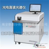 光电直读光谱分析仪LC9610