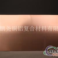 特價現貨供應銅鋁復合板