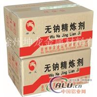 供应无钠精炼剂、无钠覆盖剂、无钠清渣剂