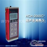 超声波测厚仪HCH=2000C+