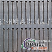 鋁板沖孔加工廠家 徐州財華鋁業