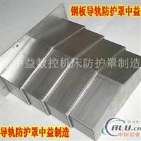 钢板防护罩 钢板导轨防护罩