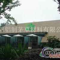 各种铝合金茅草,铝制茅草瓦价格。