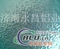 花紋鋁板,山東供應商