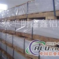 供应超宽铝板 合金铝板