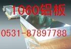 1060铝板  容器用纯铝板