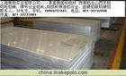 7075鋁板(低價格處理)