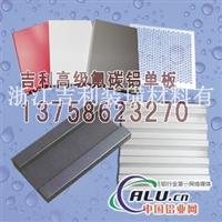 苍南铝单板 温州铝单板供应