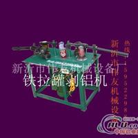 供易拉罐剥盖机 剥铝机