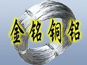 铝线,1060铝线高纯铝材生产厂家