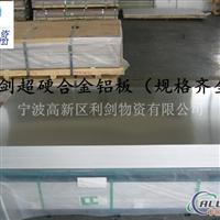 供应7003铝合金板材 铝合金厂家