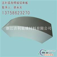 萧山优质铝单板生产厂家