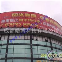 供应户外墙体铝型材广告制作牌