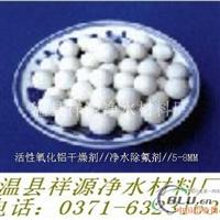 特价活性氧化铝干燥剂包批发