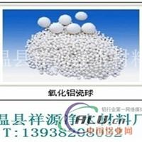 石油化工气液干燥用活性氧化铝