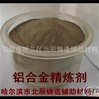 AHJ1铝合金除气剂