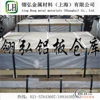 7A04超硬铝板的用途 7A0供应商