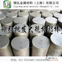 ALCOA高精密美铝7075铝板