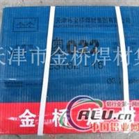 金桥牌A022电焊条