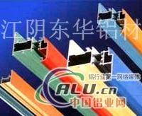 供应江苏江阴铝型材厂