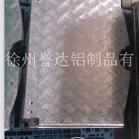 优异花纹板 折弯 焊接 氧化切边