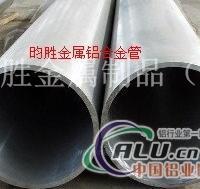 5754铝管5754铝棒5754铝板