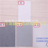 供应优质彩涂铝板白色铝板